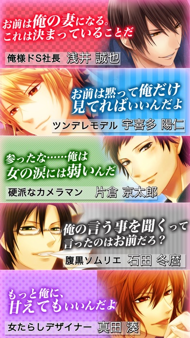 LovePlan(ラブプラン)◆恋愛ゲーム無料!女性向け人気乙女ゲーム ScreenShot4