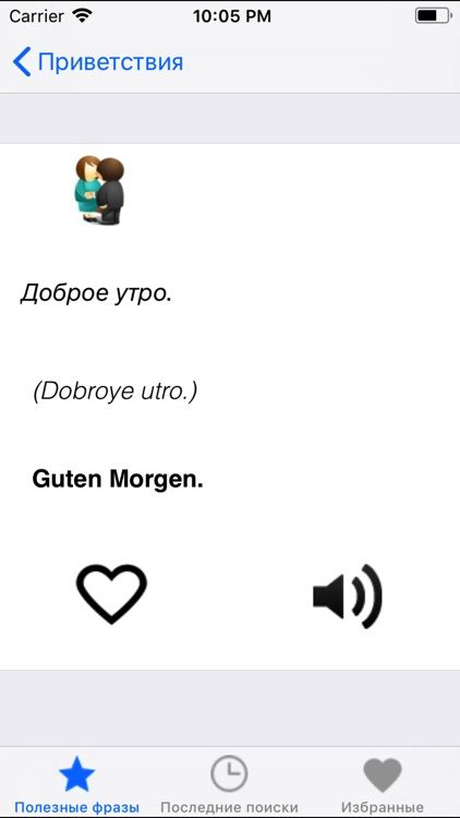 PortosDicty Deu-Rus Phrasen screenshot-4