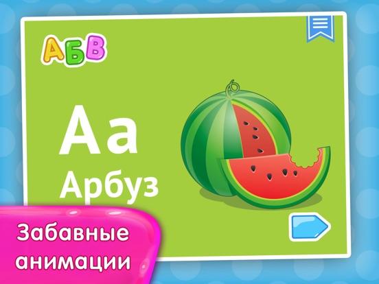 Игра Алфавит для детей и малышей
