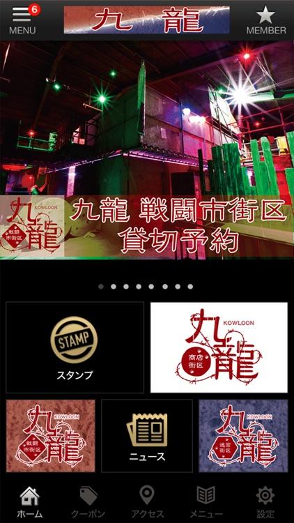 九龍公式アプリ