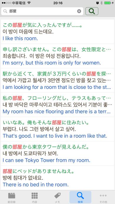 日韓英‧日常会話辞書のおすすめ画像5