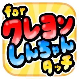 さわってみるぞぉ for クレヨンしんちゃん