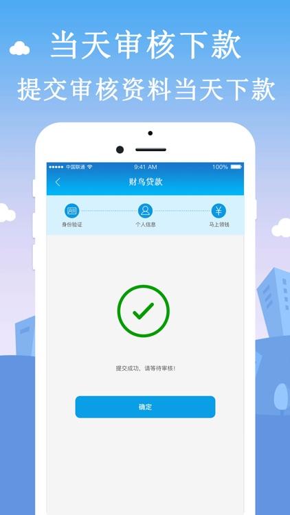 借贷钱包-手机小额贷款3分钟下款 screenshot-3