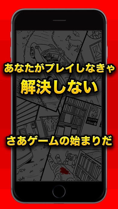 【ナゼ?ナニ?】脱出ゲーム感覚の謎解きパズルゲームスクリーンショット3