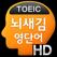 뇌새김 영단어 - 토익 HD - WEAVERSMIND