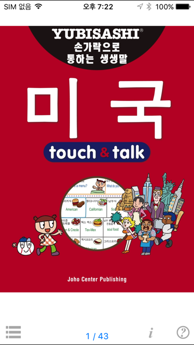 Touchtalk review screenshots