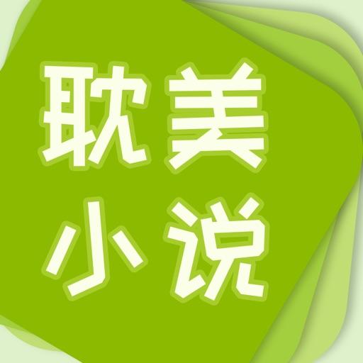 同人玄幻书城-热门bl腐女小说阅读器 iOS App