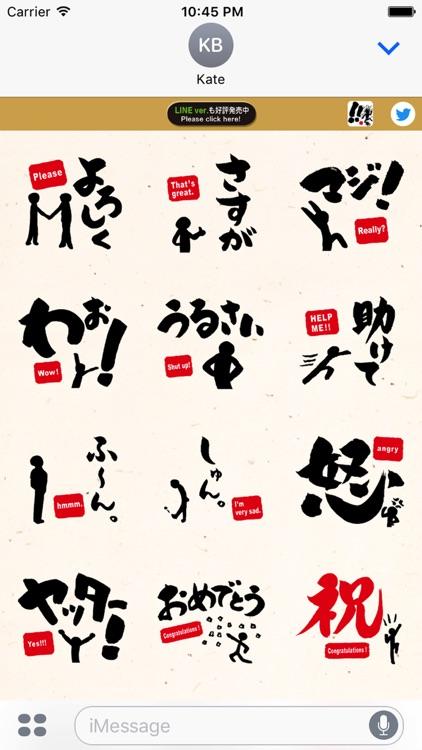 Japanese Calligraphy screenshot-3