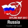 俄罗斯 旅游指南+离线地图
