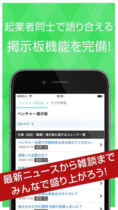 スタートアップニュース 起業や独立をしたい方必見のアプリスクリーンショット2