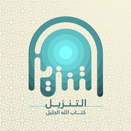 التنزيل : وقف عن/زيد بن سعد الحويتي