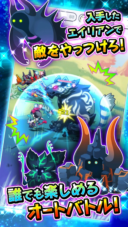 エイリアンのたまご【新感覚!ふるふる交配RPG!(エリたま)】 screenshot-4