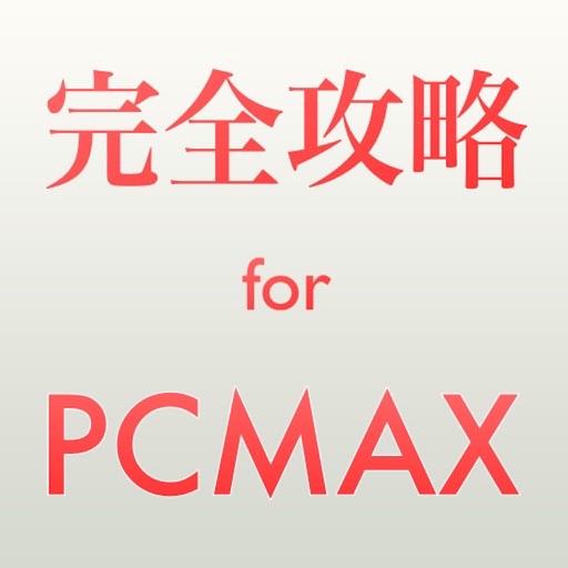 完全攻略 for PCMAX