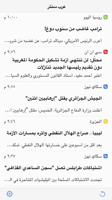 عرب سنتر - أخبار عربية screenshot one