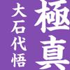 生涯の極真空手[初級編]