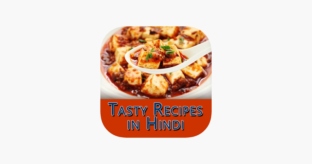 Tasty recipes in hindi ebooks on the app store tasty recipes in hindi ebooks on the app store forumfinder Image collections