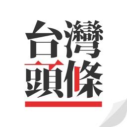 台灣頭條 智能的新聞閱讀器