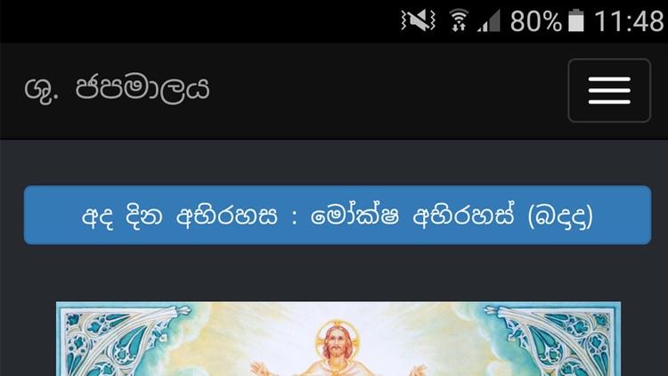 Japamaalaya screenshot-3