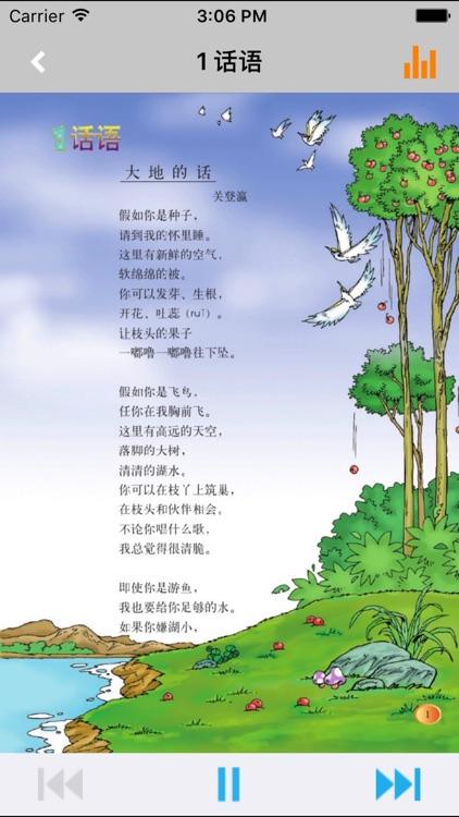 小学语文四年级下册北师大版 -中小学霸口袋学习助手