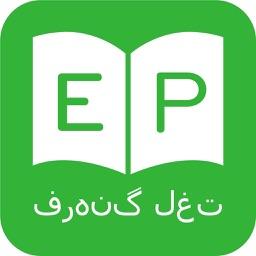 ديكشنري و مترجم فارسي انگلیسي - Persian Dictionary