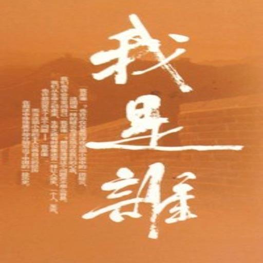 广播剧[我是谁]:重口味悬疑小说