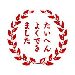 Taihenyokudekimasihta-Sticker