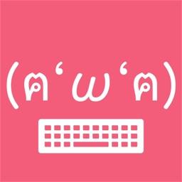 かわいい顔文字キーボード