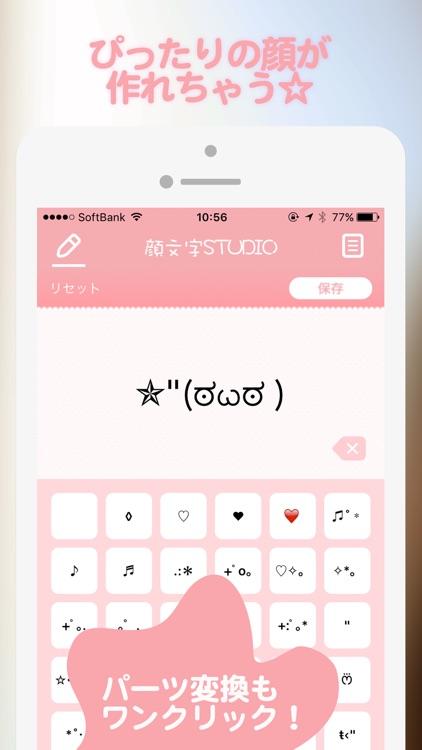 顔文字STUDIO - シンプルかわいい顔文字や絵文字をキーボードで作る顔文字アプリ!