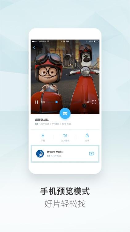 优酷 VR - VR播放器和你的私人3D影院 screenshot-3