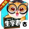 人教版一年级语文下册-小学拼音识字教辅游戏