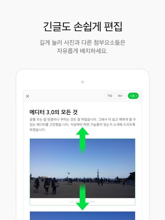 네이버 블로그 - Naver Blog Скриншоты9