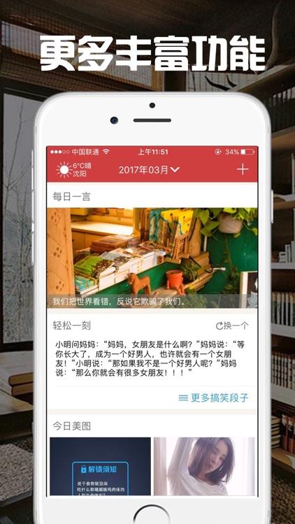 健康-养生中医平安减肥偏方 screenshot-3