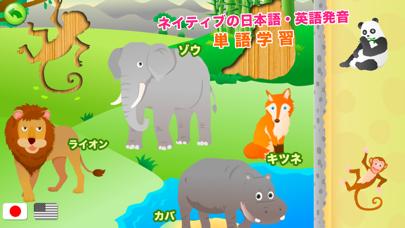 動物園ツアーの単語学習:幼児向けの音声字幕付きのパズルゲーム(無料版)のおすすめ画像2