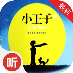 「小王子」The Little Prince - 儿童 童话 睡前故事