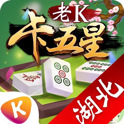 老K卡五星麻将-湖北最受欢迎的亲友约战棋牌