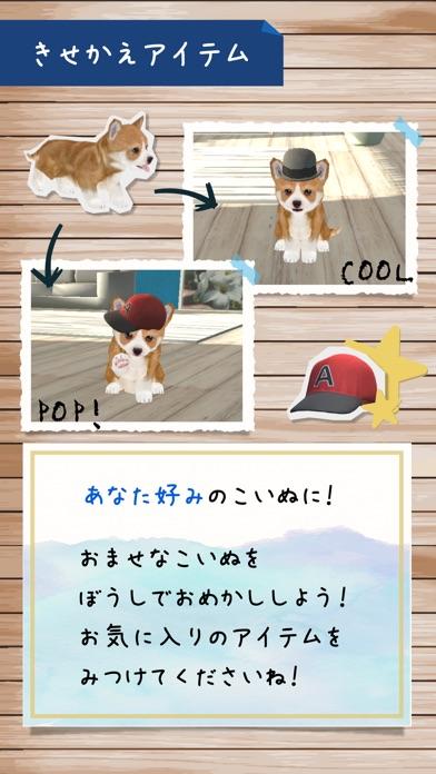 幸せの犬育成ゲーム3Dスクリーンショット4