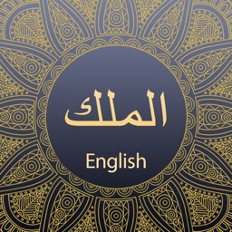 Surah Al-Mulk With English Translation