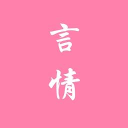 言情小说 - 穿越 言情小说 精选