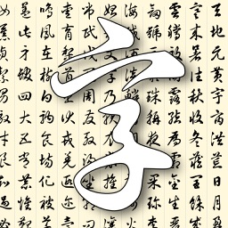 Thousand Character Classic Calligraphy