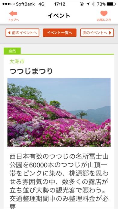 えひめのあぷり(えぷり)紹介画像2