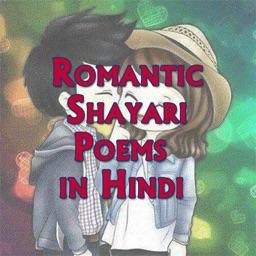 Love Adda- Romantic Shayari Poems in Hindi