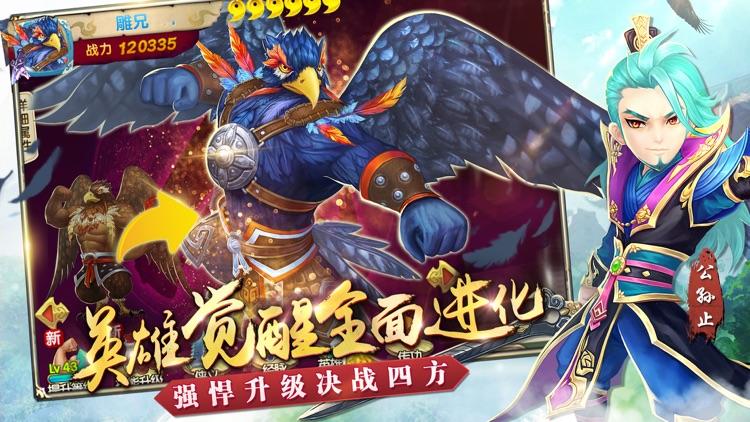 射雕英雄传(新马版)-金庸正版授权 screenshot-4