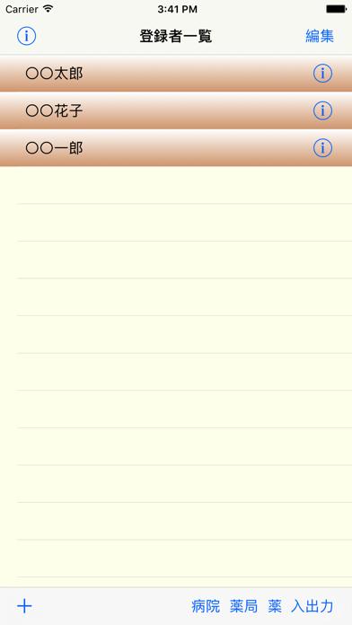 通院管理 iPhone