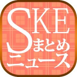 SKEまとめニュース速報 for SKE48