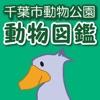 千葉市動物公園 動物図鑑アプリ