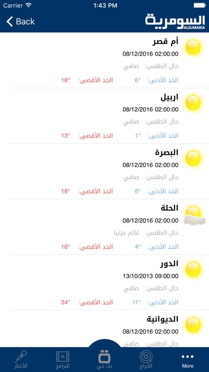 Alsumaria TV قناة السومرية screenshot-3