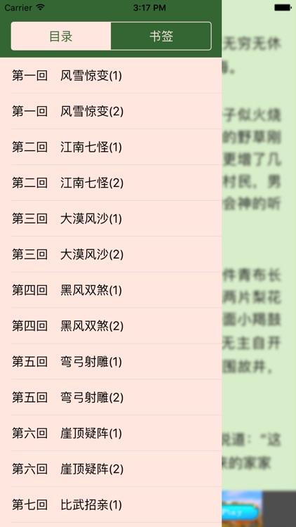 射雕英雄传-金庸巨著 screenshot-4