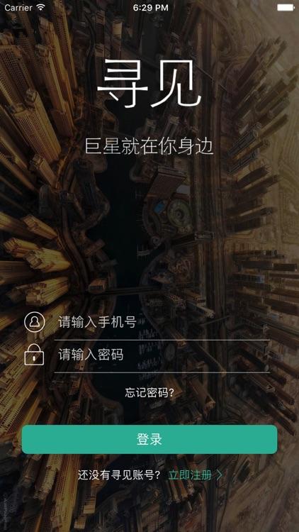 寻见 screenshot-2
