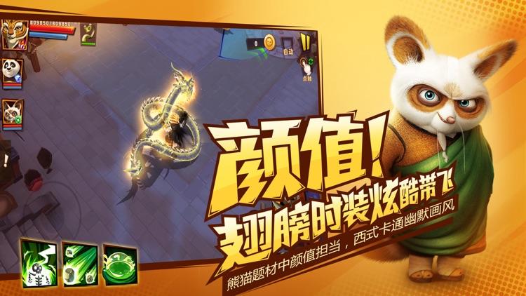 功夫熊猫3——国际版全新上线 screenshot-4