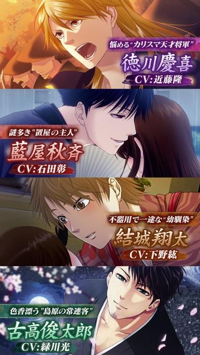 艶が~るプレミアム 女性向け恋愛げーむ!乙女ゲームスクリーンショット5